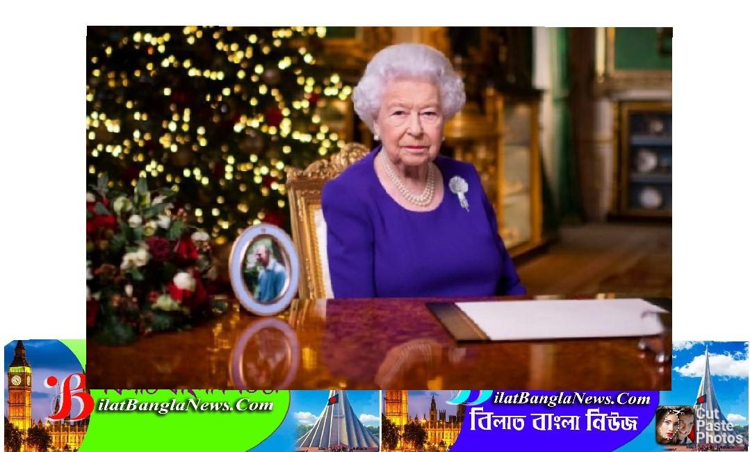 ক্রিসমাস বিশেষ বার্তায় ব্রিটিশ রানি:করোনা কালে আপনারা একা নন