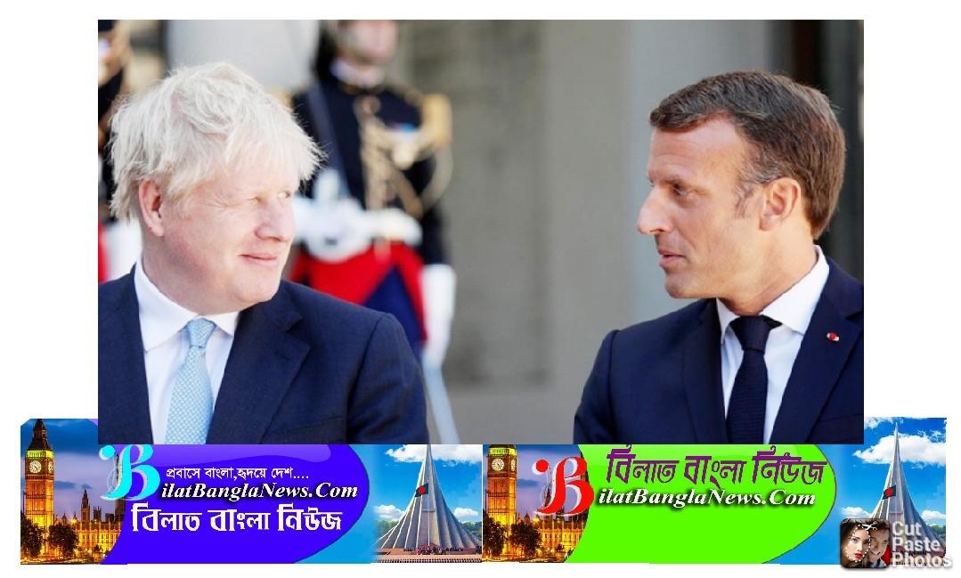 ব্রিটিশ জনগণের লক্ষ্য আমাদের চেয়ে আলাদা নয়:ম্যাক্রোঁ