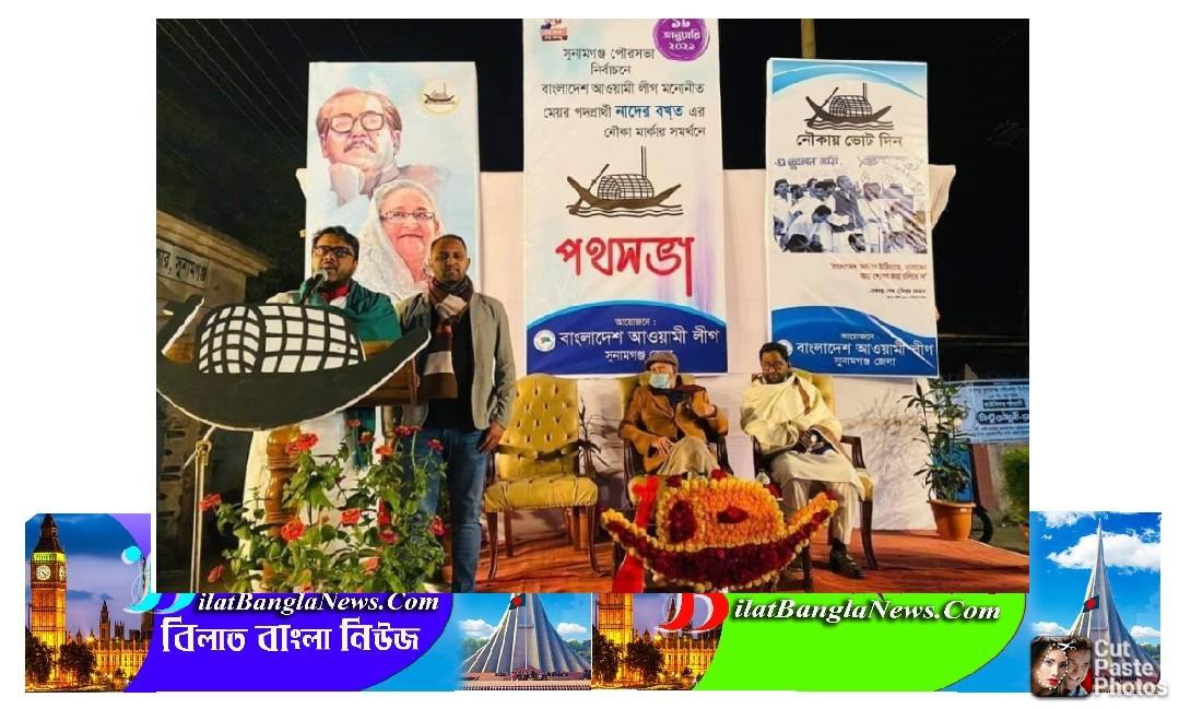 নৌকার সমর্থনে সুনামগঞ্জ জেলা আওয়ামীলীগের সভা অনুষ্ঠিত