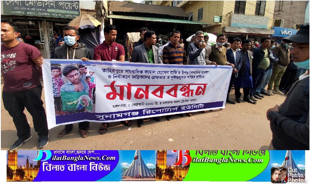 সুনামগঞ্জে গাছে বেঁধে সাংবাদিক নির্যাতনের প্রতিবাদে রিপোর্টার্স ইউনিটি'র মানব বন্ধন