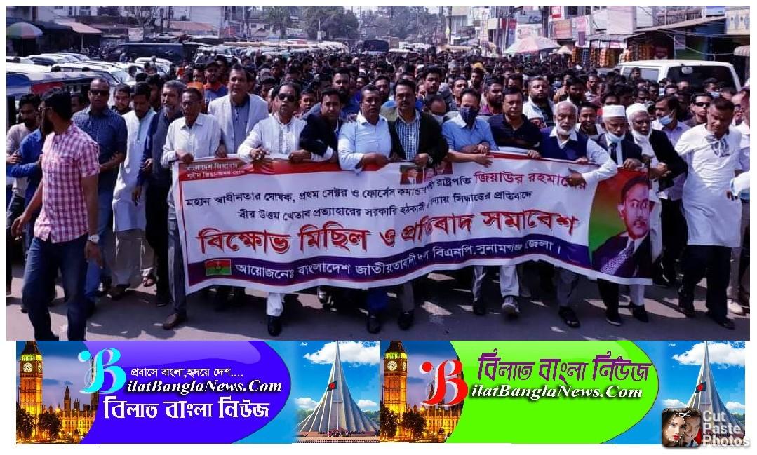 সুনামগঞ্জ জেলা বিএনপি'র বিক্ষোভ ও প্রতিবাদ সমাবেশ অনুষ্ঠিত