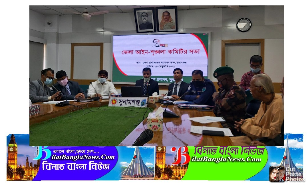 সুনামগঞ্জ জেলা আইন শৃঙ্খলা কমিটির মাসিক সভা অনুষ্ঠিত