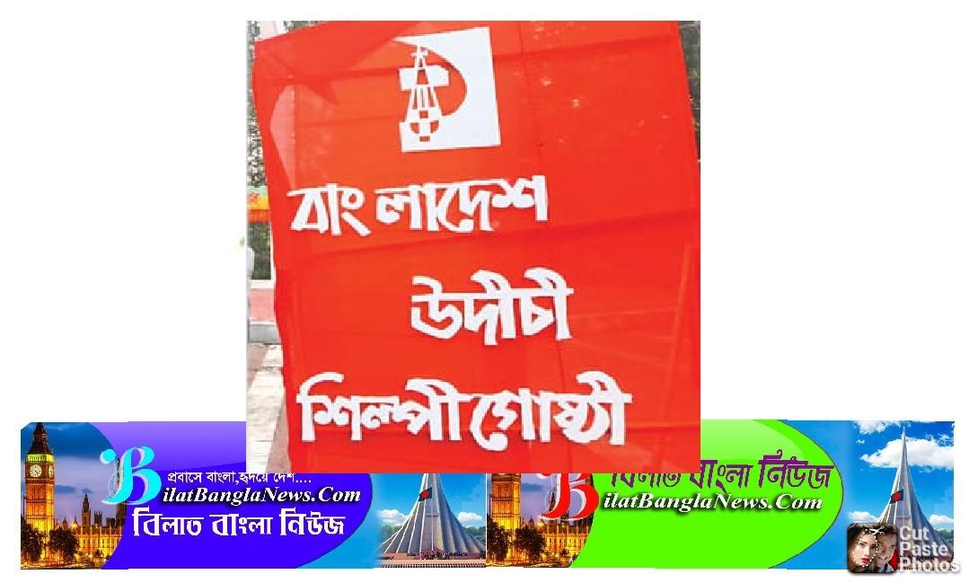 শাল্লায় সাম্প্রদায়িক সন্ত্রাসের প্রতিবাদ যুক্তরাজ্য উদীচীর