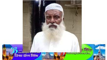 হবিগঞ্জের চুনারুঘাটে প্রতিপক্ষের হামলায় বৃদ্ধ নিহত