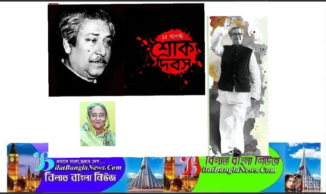 শেখ মুজিব আমার পিতা:শেখ হাসিনা