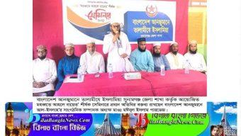 সুনামগঞ্জ জেলা তালামীযের উদ্যোগে'মুহাব্বাতে আহলে বাইত'শীর্ষক সেমিনার অনুষ্ঠিত