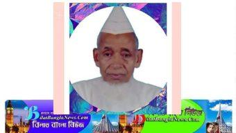 আলহাজ্ব ডা.গোলাম মন্তকা:একজন নিভৃতচারী আল্লাহওয়ালা মানুষ