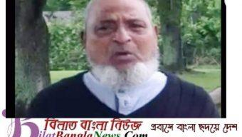 সৈয়দ আবু নছরের ইন্তেকাল: ছাতক প্রেসক্লাব নেতৃবৃন্দের শোক